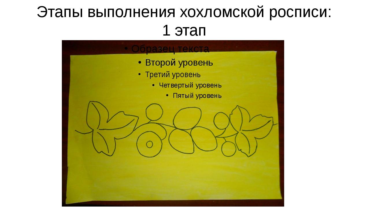 Этапы выполнения хохломской росписи: 1 этап
