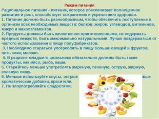 Режим питания Рациональное питание - питание, которое обеспечивает полноценно
