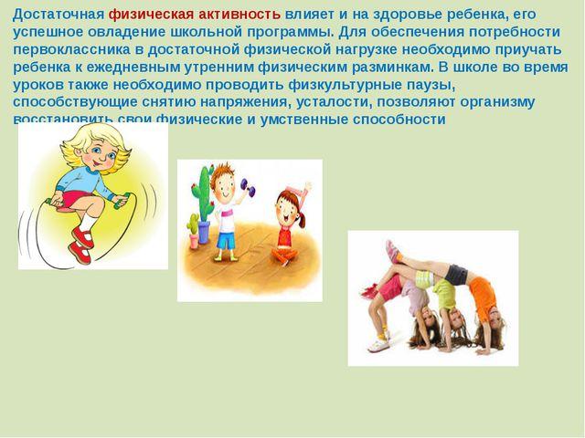 Достаточная физическая активность влияет и на здоровье ребенка, его успешное...