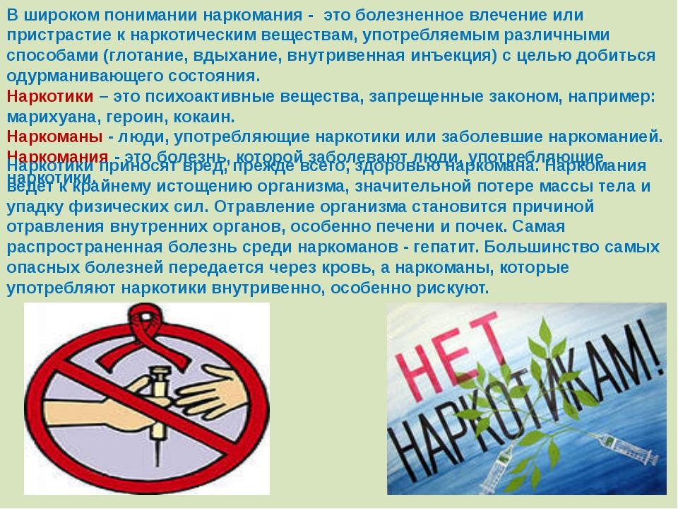В широком понимании наркомания - это болезненное влечение или пристрастие к н...