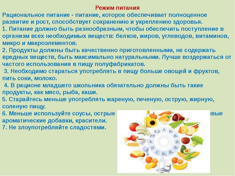 Режим питания Рациональное питание - питание, которое обеспечивает полноценно...