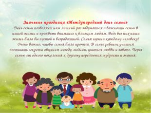 Значение праздника «Международный день семьи» День семьи позволяет нам лишни