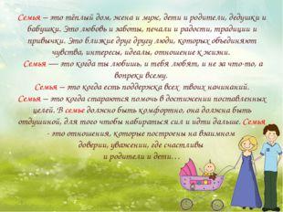 Семья – это тёплый дом, жена и муж, дети и родители, дедушки и бабушки. Это л