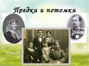 Предки и потомки