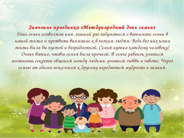 Значение праздника «Международный день семьи» День семьи позволяет нам лишни...