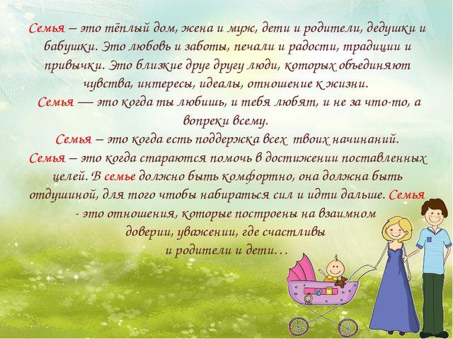 Семья – это тёплый дом, жена и муж, дети и родители, дедушки и бабушки. Это л...