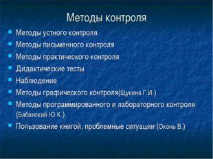 Методы контроля Методы устного контроля Методы письменного контроля Методы пр