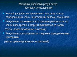 Методики обработки результатов тестовых исследований Ученый разработчик присв