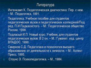 Литература Ингенкамп К. Педагогическая диагностика: Пер. с нем. – М.: Педагог