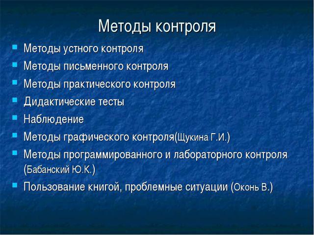 Методы контроля Методы устного контроля Методы письменного контроля Методы пр...
