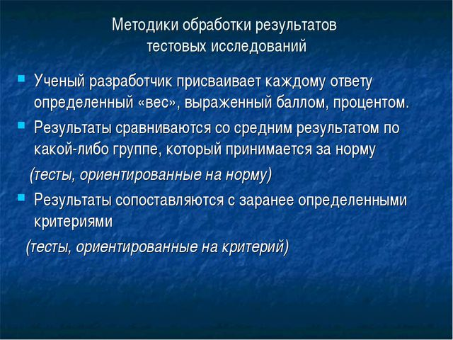 Методики обработки результатов тестовых исследований Ученый разработчик присв...