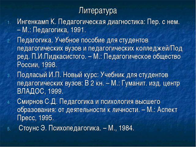 Литература Ингенкамп К. Педагогическая диагностика: Пер. с нем. – М.: Педагог...
