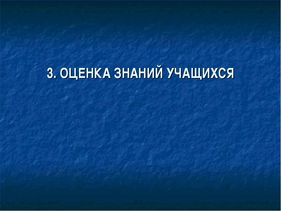 3. ОЦЕНКА ЗНАНИЙ УЧАЩИХСЯ