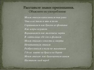 Моим стихам написанным так рано Что и не знала я что я поэт Сорвавшимся как б