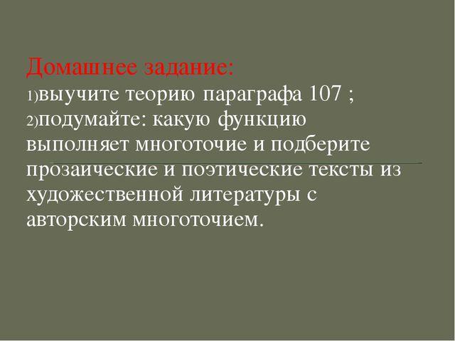 Домашнее задание: 1)выучите теорию параграфа 107 ; 2)подумайте: какую функцию...