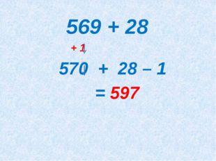 569 + 28 + 1 570 + 28 – 1 = 597