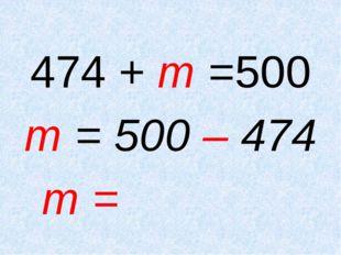 474 + m =500 m = 500 – 474 m =