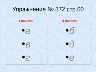 Упражнение № 372 стр.60 1 вариант а в г 2 вариант б д е