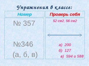 Упражнения в классе: Номер № 357 №346 (а, б, в) Проверь себя 52 см2, 56 см2 а