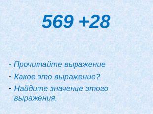 569 +28 - Прочитайте выражение Какое это выражение? Найдите значение этого вы