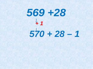 569 +28 + 1 570 + 28 – 1