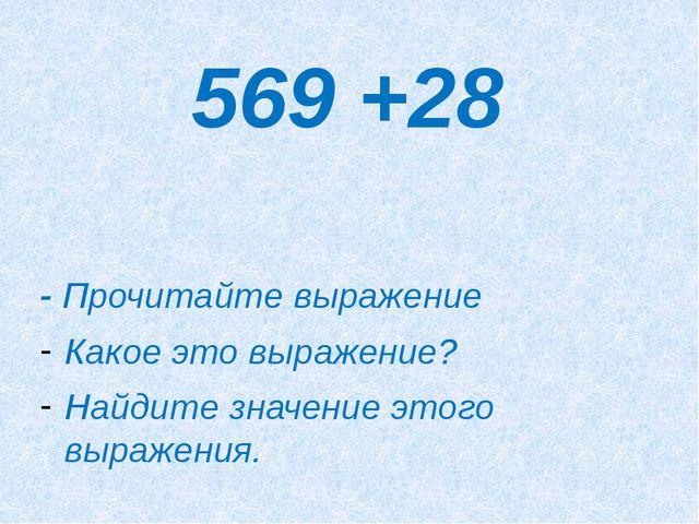 569 +28 - Прочитайте выражение Какое это выражение? Найдите значение этого вы...