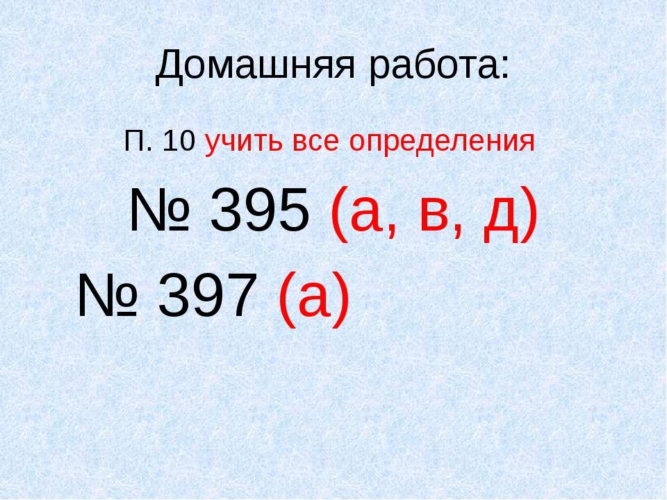 Домашняя работа: П. 10 учить все определения № 395 (а, в, д) № 397 (а)