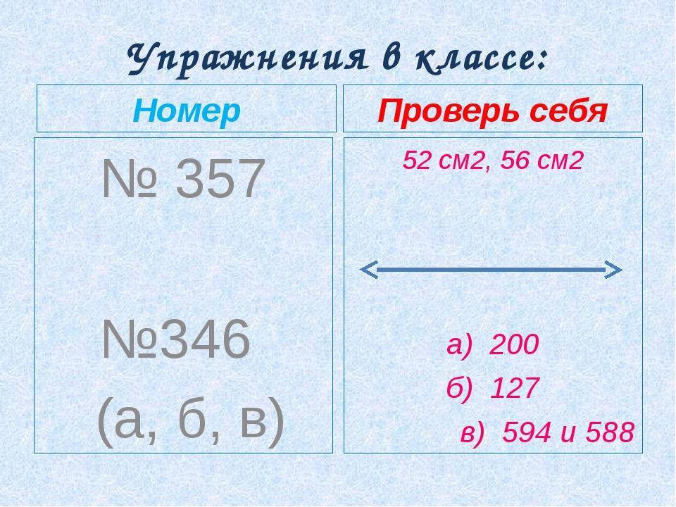 Упражнения в классе: Номер № 357 №346 (а, б, в) Проверь себя 52 см2, 56 см2 а...