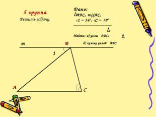 В А С m Дано: АВС, m││AC, ‹1 = 360, ‹С = 780 __________________________ Найти