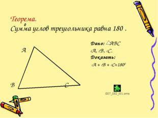 Теорема. Сумма углов треугольника равна 180 . А В С 0 ‹А + ‹В + ‹С=1800 Дано: