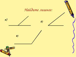 Найдите лишнее: а) б) в)