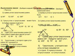 Тест Выполните тест: (Выберите верный ответ) 1) сумма углов треугольника равн