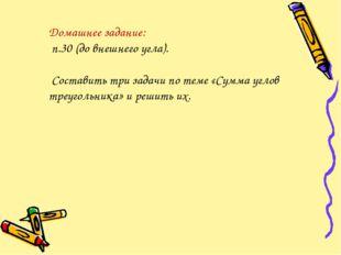 Домашнее задание: n.30 (до внешнего угла). Составить три задачи по теме «Сумм