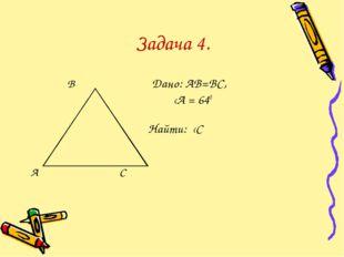 Задача 4. В Дано: АВ=ВС, ‹А = 640 Найти: ‹С А С