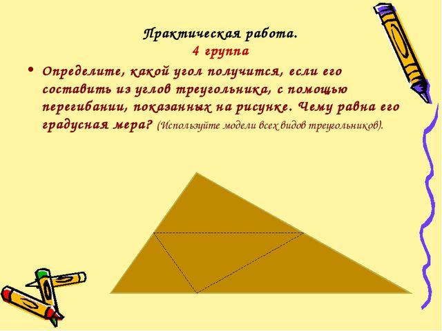 Определите, какой угол получится, если его составить из углов треугольника, с...