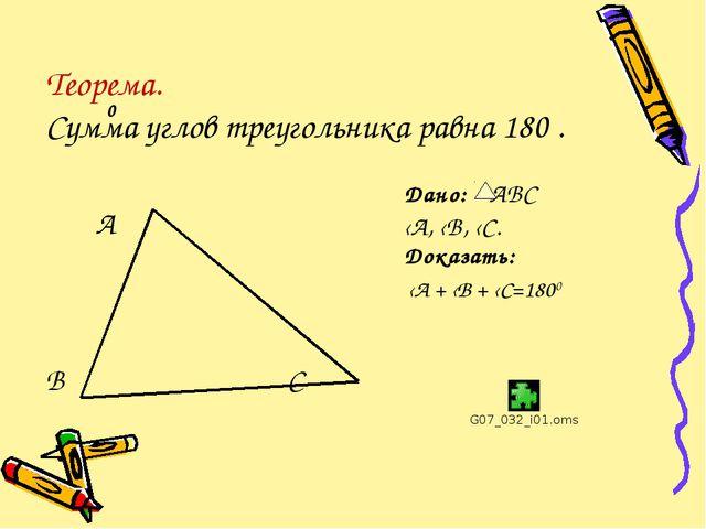 Теорема. Сумма углов треугольника равна 180 . А В С 0 ‹А + ‹В + ‹С=1800 Дано:...