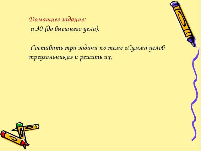 Домашнее задание: n.30 (до внешнего угла). Составить три задачи по теме «Сумм...