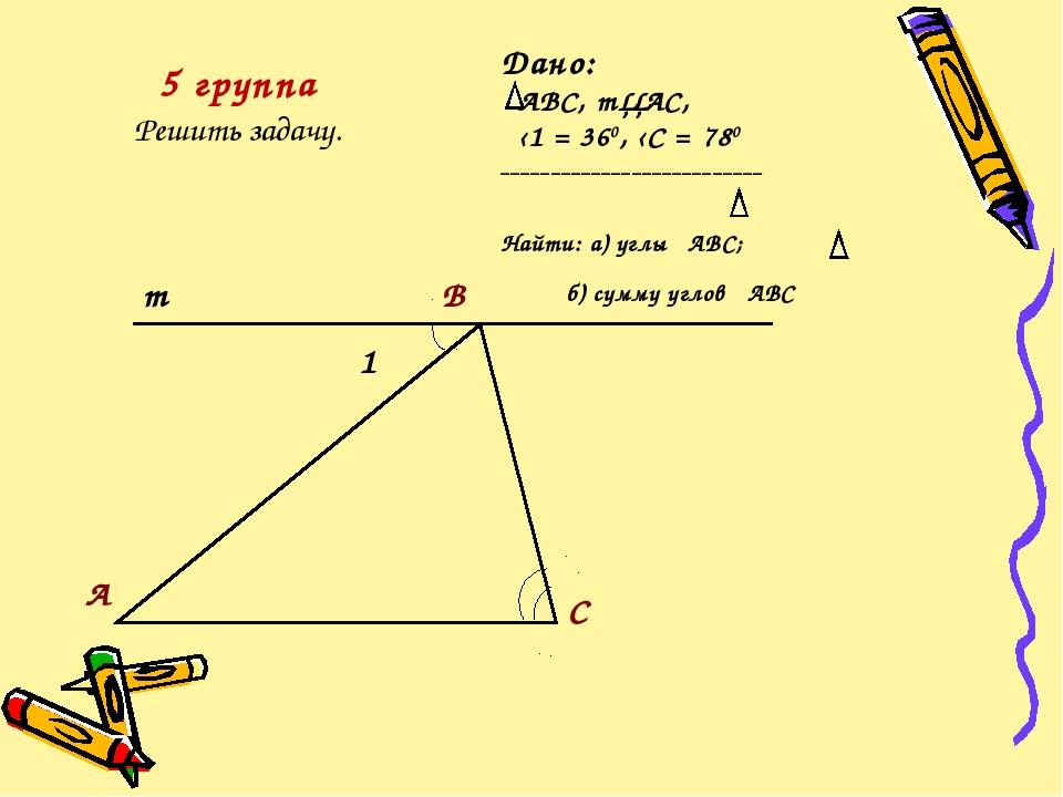В А С m Дано: АВС, m││AC, ‹1 = 360, ‹С = 780 __________________________ Найти...
