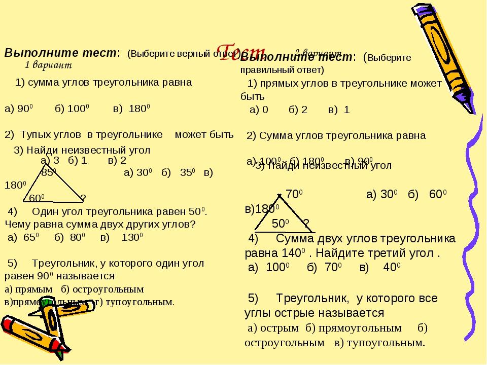 Тест Выполните тест: (Выберите верный ответ) 1) сумма углов треугольника равн...