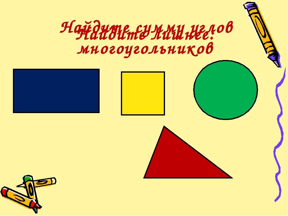 Найдите лишнее: Найдите сумму углов многоугольников