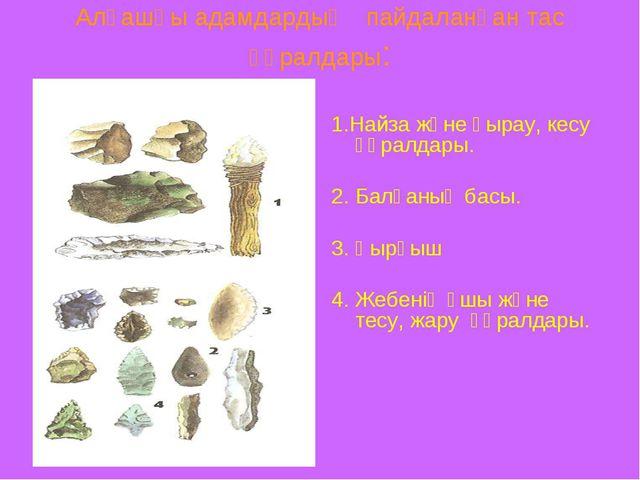 Алғашқы адамдардың пайдаланған тас құралдары: 1.Найза және қырау, кесу құралд...