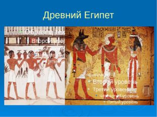 Древний Египет При всей искусности изображения различных частей фигуры (глаза