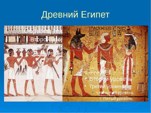 Древний Египет При всей искусности изображения различных частей фигуры (глаза...