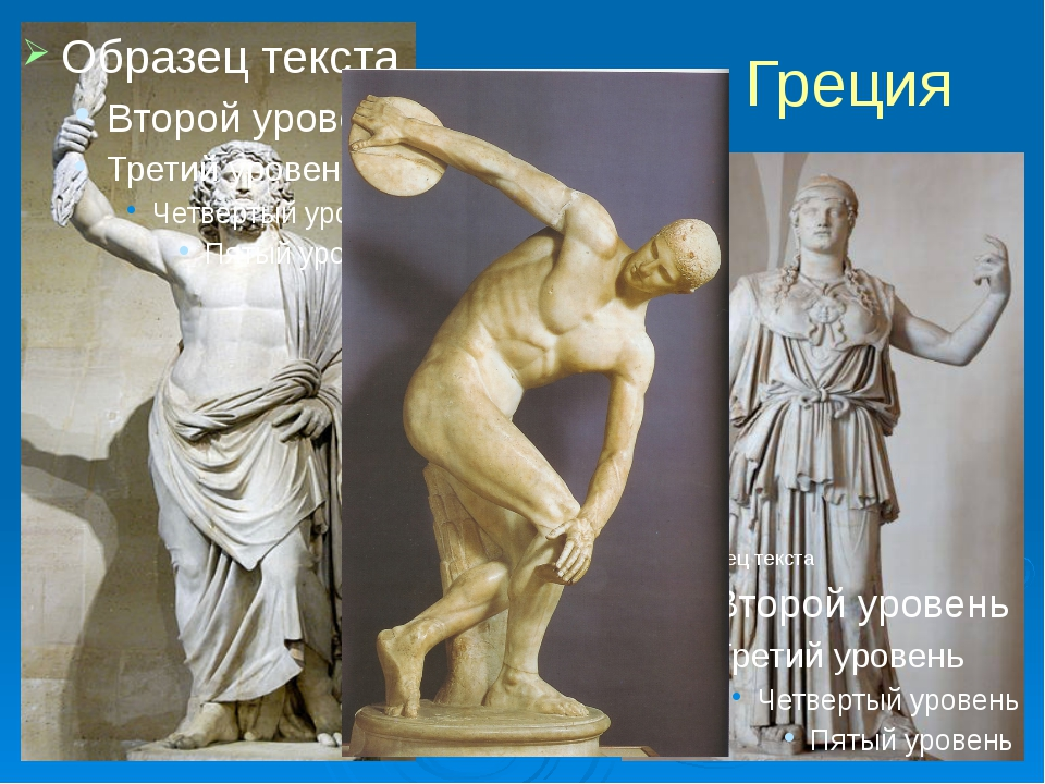 Греция Античное искусство показывает красоту физически совершенного человека...