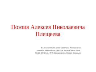 Поэзия Алексея Николаевича Плещеева Выполнила: Львова Светлана Алексеевна учи