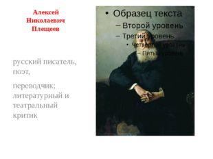 Алексей Николаевич Плещеев русский писатель, поэт, переводчик; литературный и