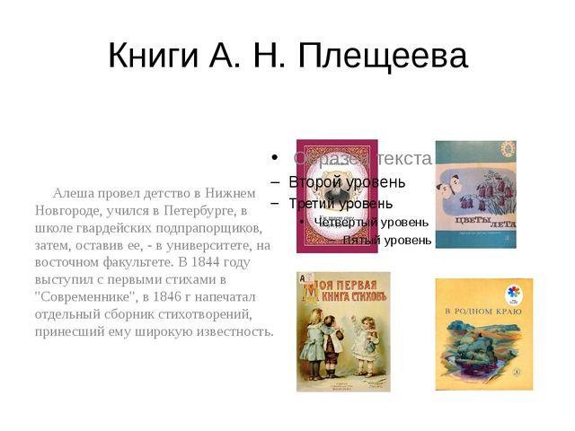 Книги А. Н. Плещеева Алеша провел детство в Нижнем Новгороде, учился в Петерб...