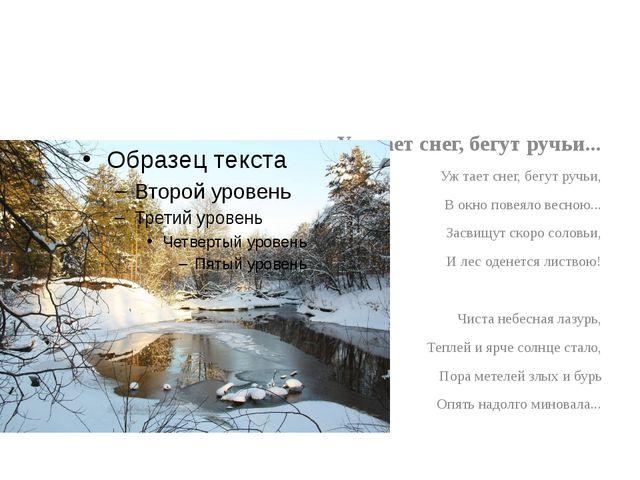 Уж тает снег, бегут ручьи... Уж тает снег, бегут ручьи, В окно повеяло весно...