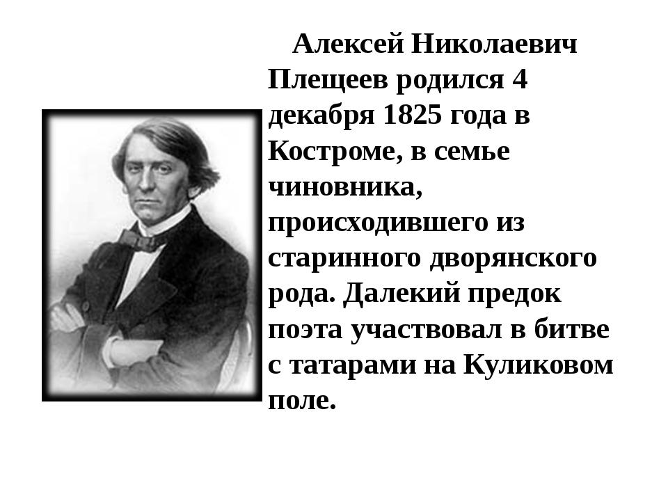 Алексей Николаевич Плещеев родился 4 декабря 1825 года в Костроме, в семье ч...