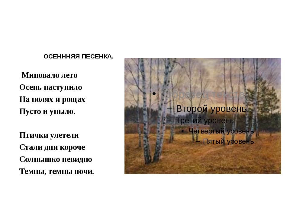 ОСЕНННЯЯ ПЕСЕНКА.  Миновало лето Осень наступило На полях и рощах Пусто...